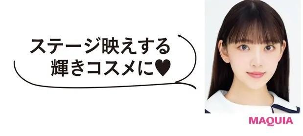 乃木坂46・堀 未央奈さんのMYベスコス・愛用コスメ