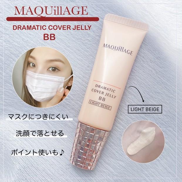【マスクにつきにくい】マキアージュの新作BB!/マキアージュ ドラマティック カバージェリー BB_1