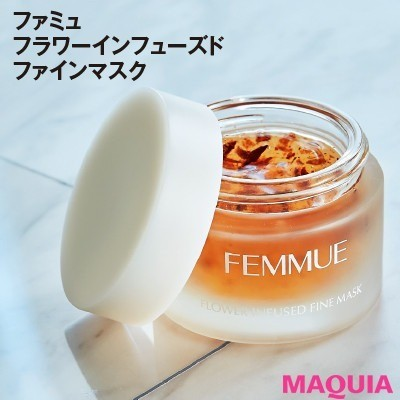 【最新韓国コスメ】ファミュ フラワーインフューズド ファインマスク