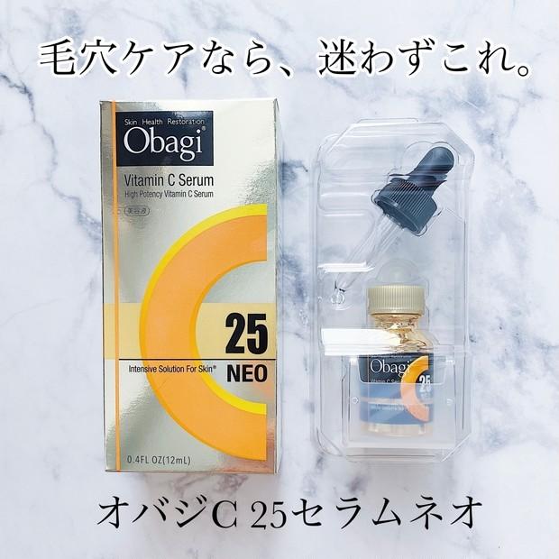 【毛穴悩みにはこれ】オバジC25セラムネオはやっぱりすごい効果だった。