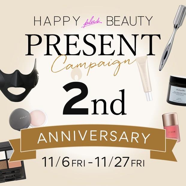 コスメ通販サイト「HAPPY plus BEAUTY」 グランドオープン2周年記念 プレゼントキャンペーン