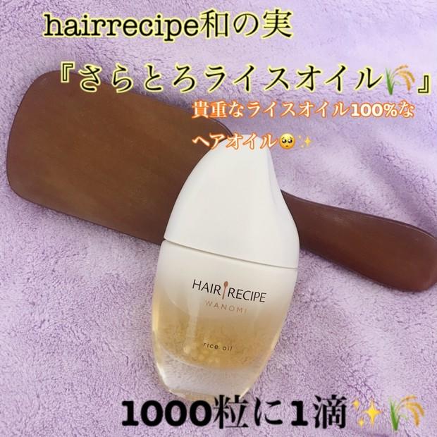 『すっぴんツヤ髪』を目指す!貴重なライスオイル配合のさらとろヘアオイル