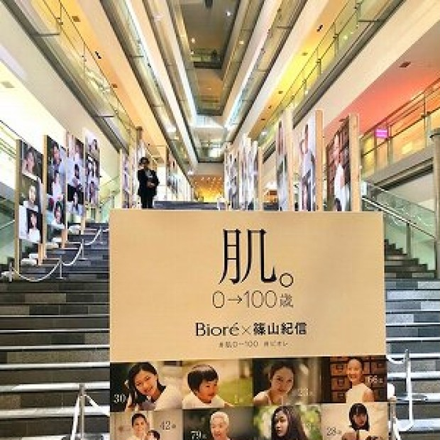 Biore×篠山紀信 肌。0→100歳 表参道ヒルズ展覧会