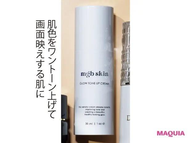 【石井美保さん厳選化粧品】mgb skin グロウトーンアップクリーム