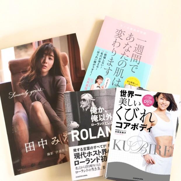 ROLANDから、田中みな実の爆売れ写真集まで!お勧めの美容本4冊!中身もチラッと紹介しちゃいます!