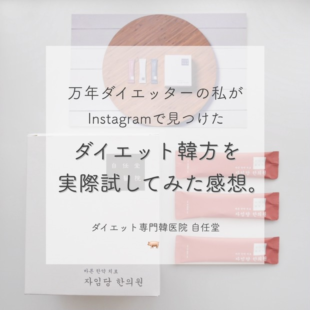 【体重公開】ダイエット韓方「空肥丸」を実際に試してみた感想