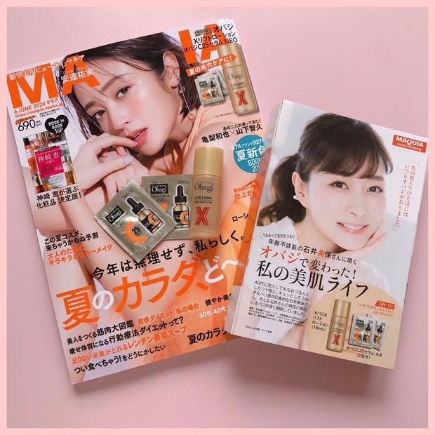 MAQUIA(マキア)6月号♡STAY HOME期間だからこそ取り入れたい美容情報満載!