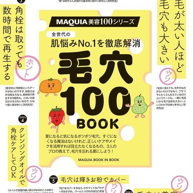 全世代の肌悩みNo.1を徹底解消! 毛穴100BOOK【MAQUIA美容100シリーズ】