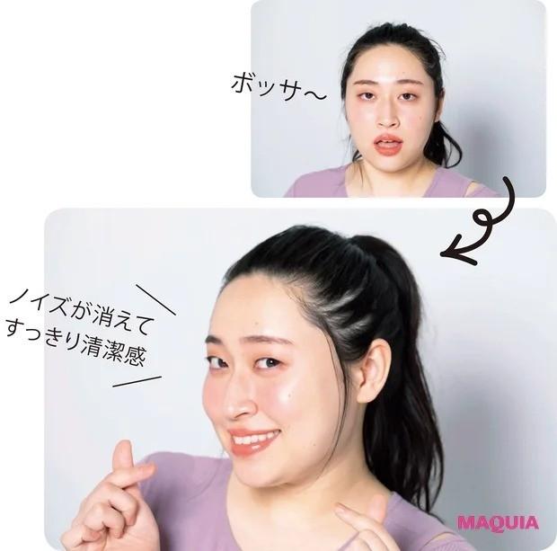 丸山礼さん実演・オンラインでの美人メイク_意外なほど目立つアホ毛に注意 → ヘアアレンジ剤できっちり押さえて
