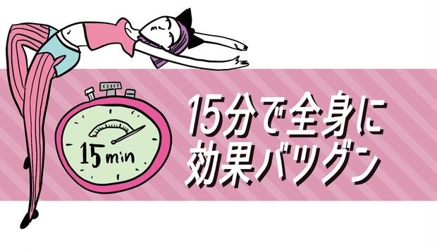 15分で全身に効果バツグン