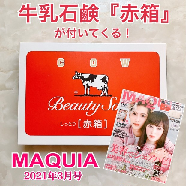 超大人気!プチプラコスメ『牛乳石鹸』赤箱が2021年3月号MAQUIA付録に付いてくる!