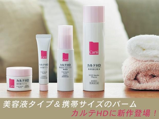 https://maquia.hpplus.jp/skincare/news/carte2109/