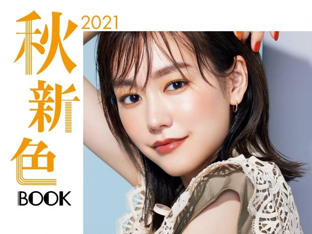 秋新色コスメカタログ 2021