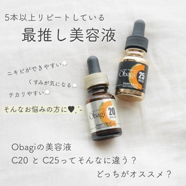 【5本以上リピ!】とにかく使っていると肌が安定する美容液。オバジC25とC20どっちがオススメ?