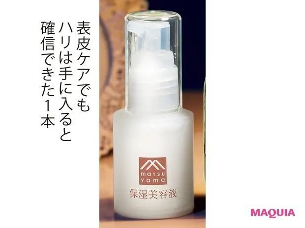 【石井美保さん厳選化粧品】松山油脂 肌をうるおす保湿美容液