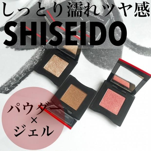 惚れるしっとり質感...【SHISEIDO新作】ポップパウダージェルアイシャドウ人気の3カラー!▶スウォッチ&メイク