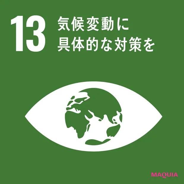 【クリーンビューティ】SDGs13「気候変動に具体的な対策を」_1
