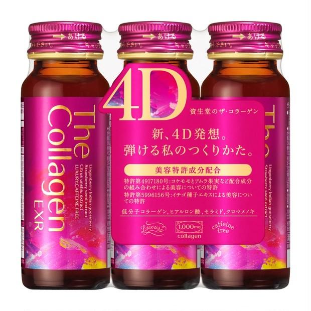 プレゼントあり! 資生堂の美容ドリンク「ザ・コラーゲン」が4D美容発想で進化