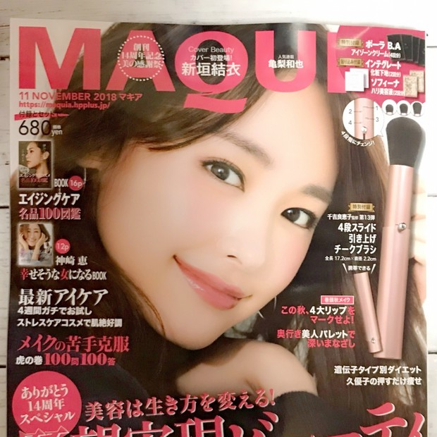 創刊14周年記念☆美の感謝祭!MAQUIA11月号をご紹介!!