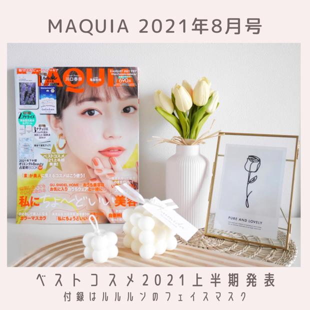 【MAQUIA8月号】気になるベストコスメ2021年上半期発表!付録はルルルンのフェイスマスク2種類♩