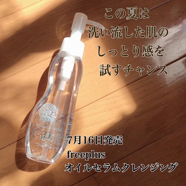 【7月発売】肌おもいのクレンジングオイルでうるおい夏肌を♡