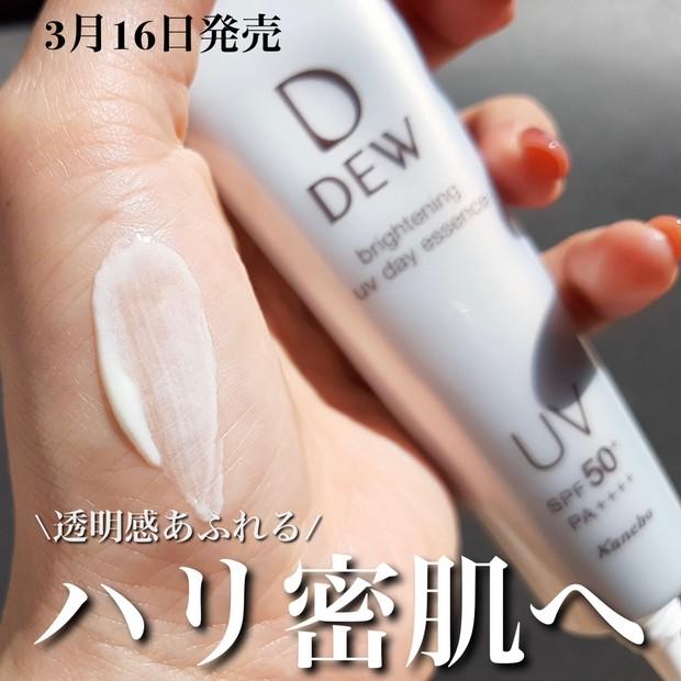 【DEW新商品】ハリ密肌へ導くUV美容液