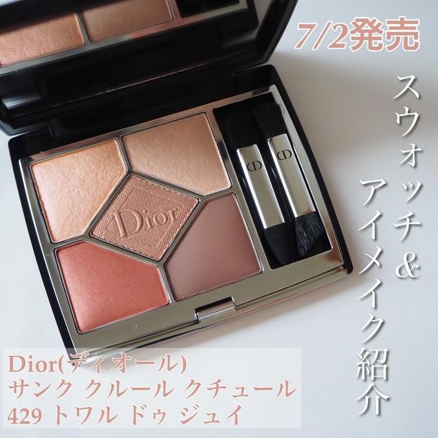 7/2発売⭐︎Diorの新色『トワルドゥジュイ』をスウォッチ&アイメイク紹介
