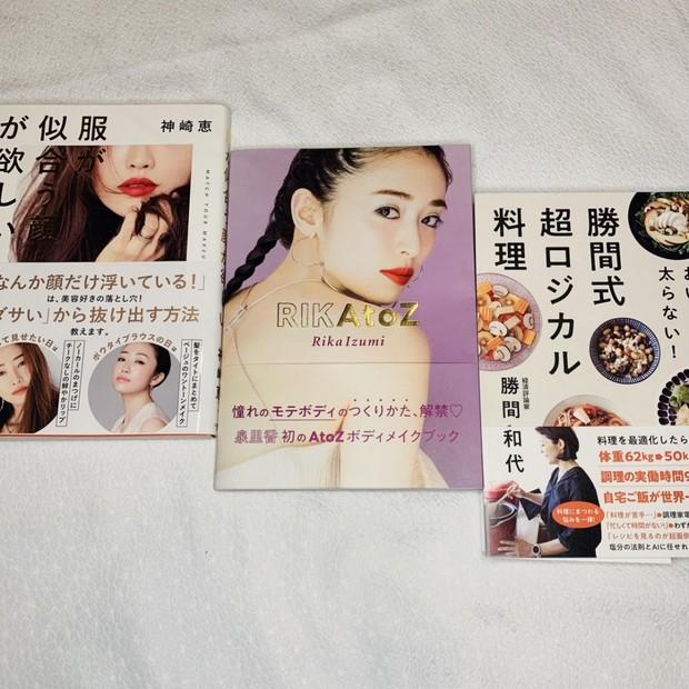 おうち美容~女子力アップにおすすめな本3選~