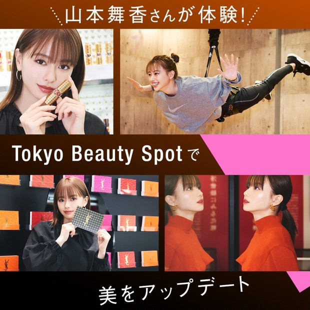 女優・山本舞香さんが体験!『Tokyo Beauty Spot』で美をアップデート