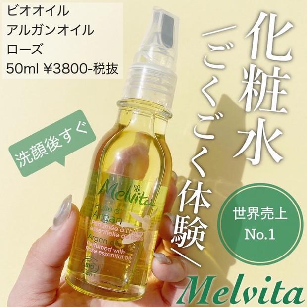 化粧水ごくごく体験!!【世界売り上げNo.1】メルヴィータ アルガンオイル