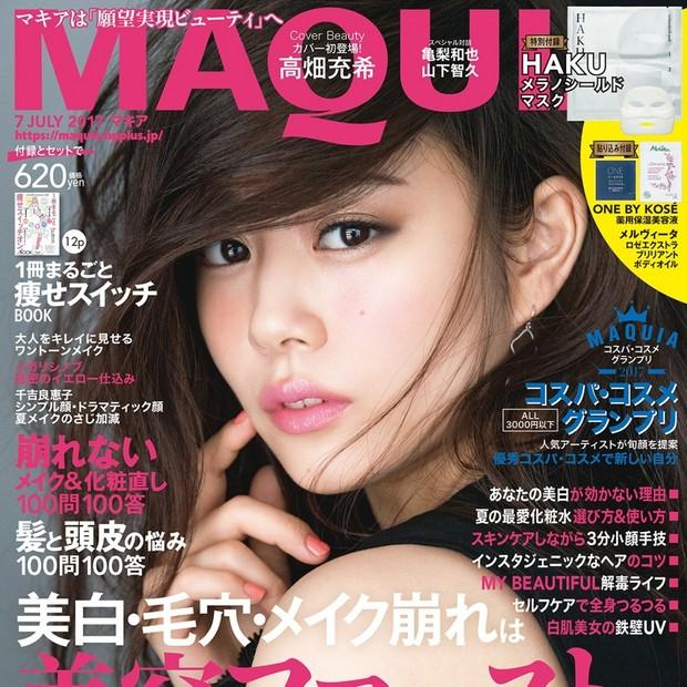 マキア7月号、一部地域で本日発売です。1冊に一枚「HAKU メラノシールド マスク」ついてます。 「毛穴・小顔・美白・メイク崩れは美容ファーストで解決!」表紙は高畑充希さんです。