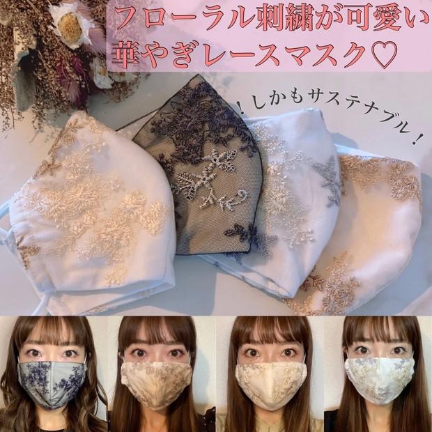 【フローラル刺繍が華やか♡】mysty womanの華やぎレースマスクで毎日可愛く♡サステナブルにも…