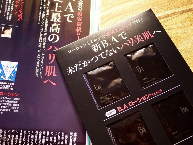 【完売必至】付録越えスケジュール帳にベストコスメ♡MAQUIA1月号発売中!_4