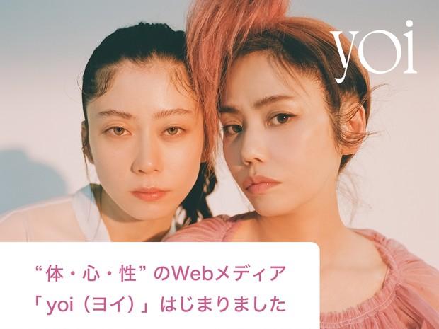 https://yoi.shueisha.co.jp/?utm_source=maquia&utm_medium=banner&utm_term=maquia&utm_content=maquia&utm_campaign=yoi_release