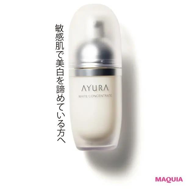 【田中みな実さんの愛用コスメ】アユーラ ホワイトコンセントレート