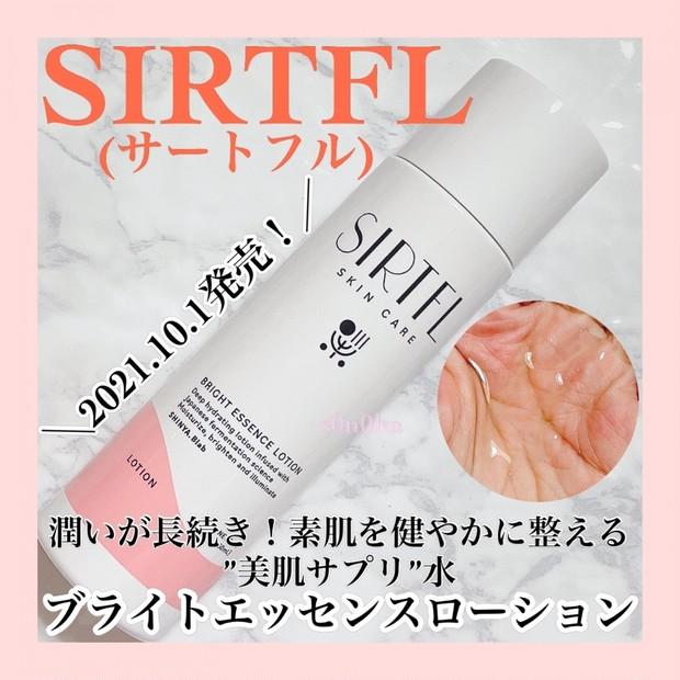 【肌に塗るサプリメント発想】のスキンケア 「SIRTFL」2021年10月1日(金)ブライトエッセンスローション 新発売!