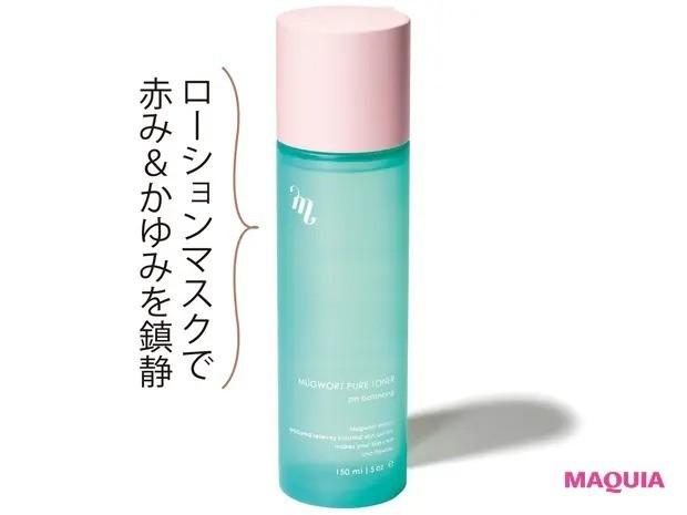 【石井美保さん厳選化粧品】mgb skin マグワートピュアトナー