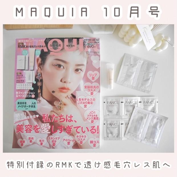 【MAQUIA10月号】読み応え抜群!美容好きさんのメイクポーチ100連発♩_1