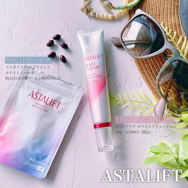 【春夏の新習慣】ASTALIFTの「飲む」×「塗る」内外ケアで紫外線対策!