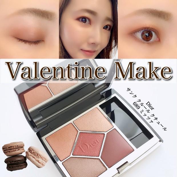 【バレンタインメイク】Diorサンク クルール クチュール ミッツアを使ってメイク!