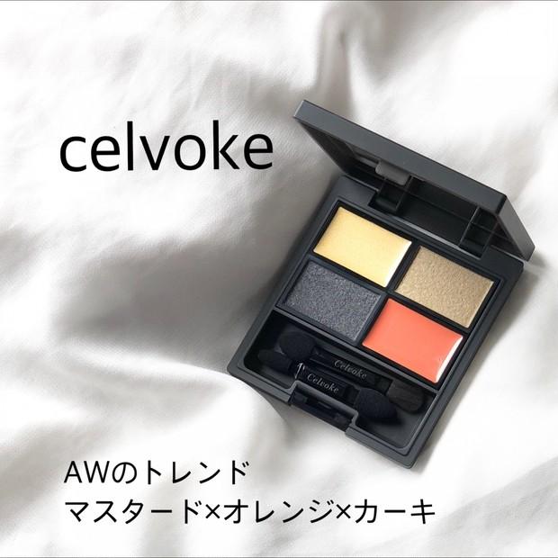 【celvoke】AWのトレンドはマスタードとカーキ、オレンジ!使えば一気におしゃれ顔になれるパレットは必見!!