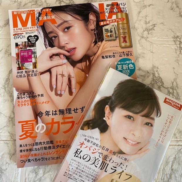 <MAQUIA2020年6月号>レポ!夏の肌ケアに役立つ豪華付録に注目!!