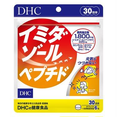 DHC(ディーエイチシー) DHC イミダゾールペプチド