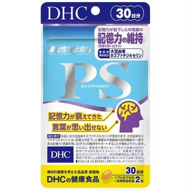 DHC(ディーエイチシー) DHC PS(ホスファチジルセリン) 30日分