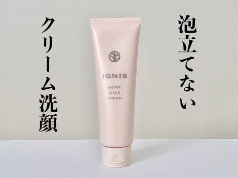 【洗顔】朝にぴったり!泡立て不要のイグニスのクリーム洗顔料