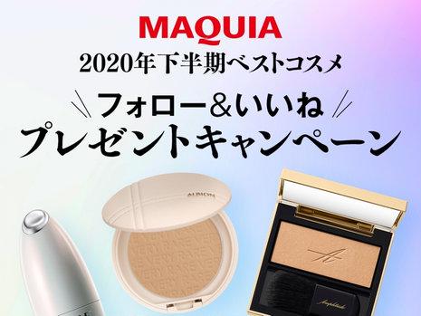 """【インスタグラム""""フォロー&いいね""""プレゼントキャンペーン】MAQUIA 2020年下半期ベストコスメが当たる!"""