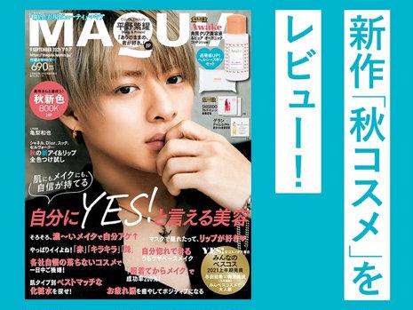 エディター2人が撮影秘話を語る『MAQUIA9月号』発売日LIVE!【マキアインスタライブ】