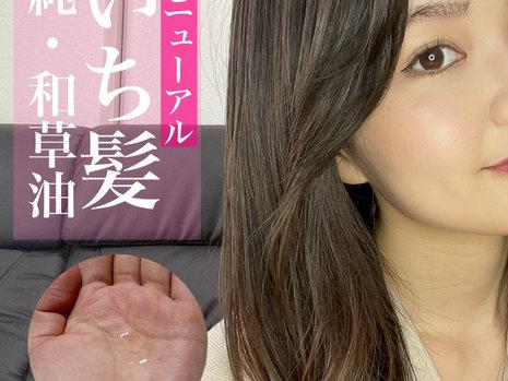 【9/28リニューアル発売】15周年を迎えるいち髪のアウトバストリートメントで艶髪へ