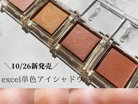 【10月26日(火)新発売】人気プチプラコスメexcel(エクセル)から新タイプ・新色アイシャドウが登場!人気カラーのスウォッチとおすすめメイクをご紹介❤︎