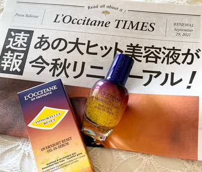 【秋コスメ2021】『ロクシタン』の世界売上No.1美容液がパワーアップ! 一日の肌ストレスをリセットしてたっぷり眠ったようなハリ、ツヤ肌へ #金曜日の肌投資コスメ